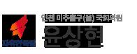 국회의원 윤상현